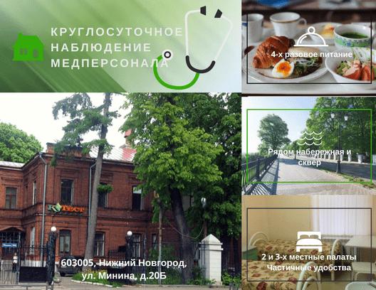 Онкологическая клиника в России