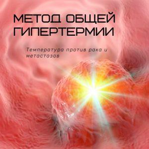 метастазы Крукенберга