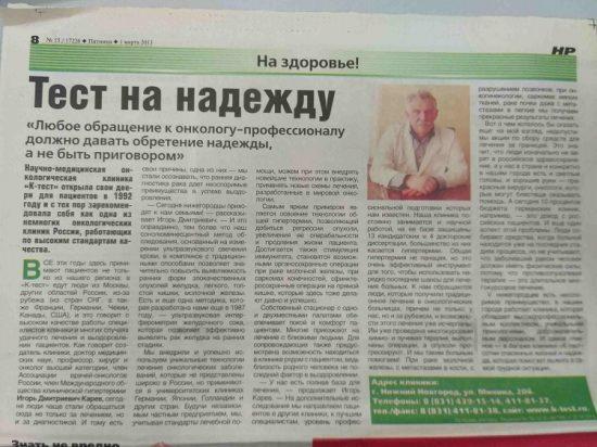 Лечение рака в Нижнем Новгороде